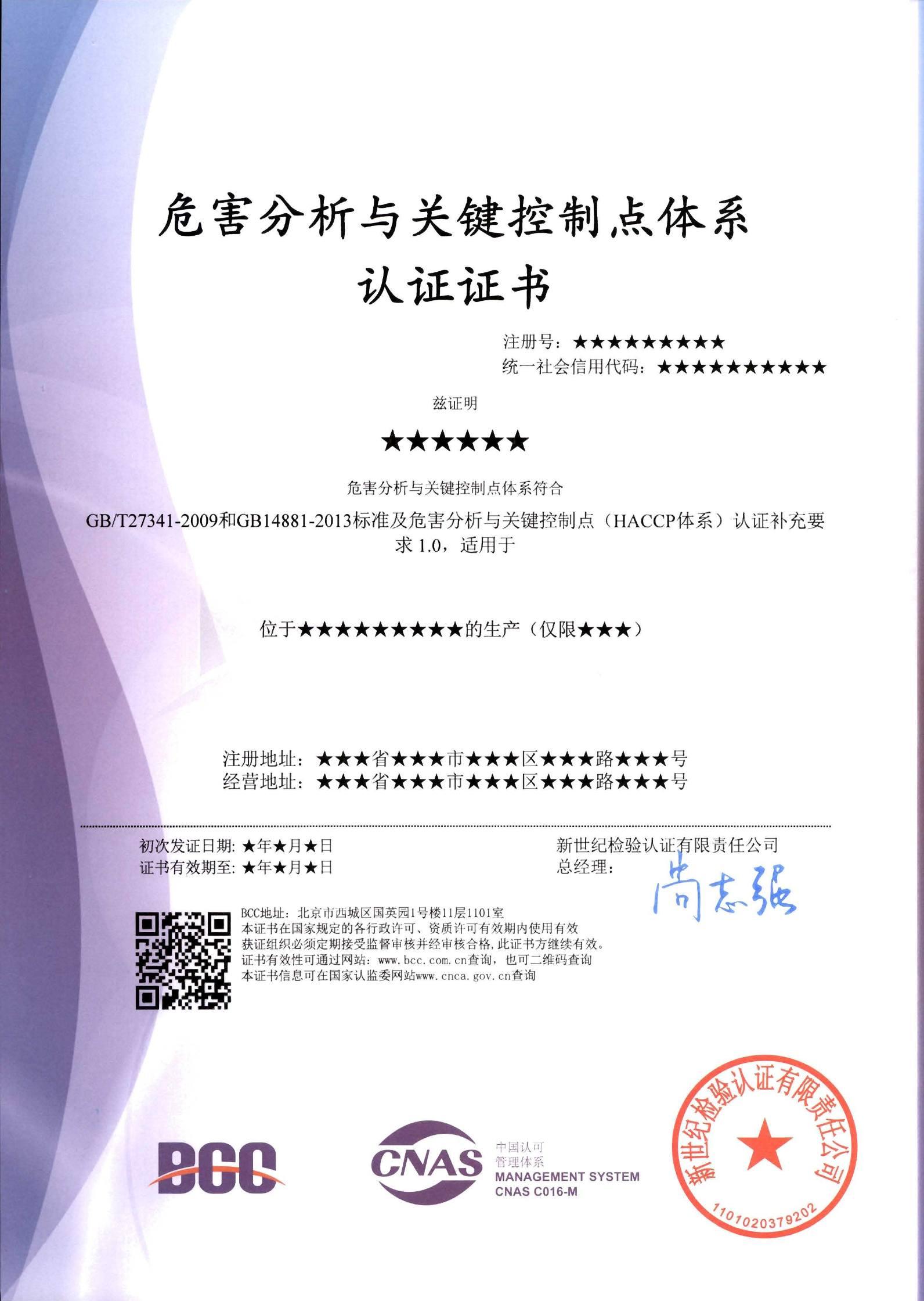 haccp认证费用_HACCP体系认证_流程 报价 案例 政策-新世纪认证家园